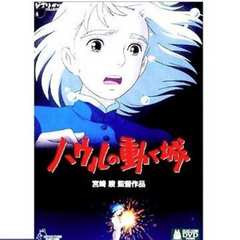 KF ジブリ作品 ハウルの動く城 宮崎駿 DVD2枚