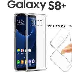 Galaxy S8+ SC-03J/SCV35 TPUクリアケース