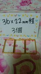 長方形ゴールドレジン枠36×22�o程3個