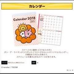 【ミスタードーナツ】2018年福袋可愛いカナヘイ カレンダー