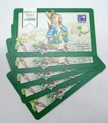 即決★図書カード5000円分★普通切手,記念切手可,割増無
