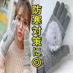 【可愛さ満点】手袋 グレー 3way ファー 付 ニット