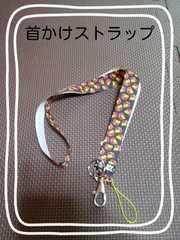 【ハンドメイド】首かけストラップ(ヒスミニ)(144)