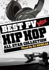 ★最新HIPHOP★ BEST PV HIPHOP ALL STAR ★