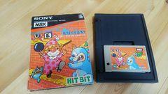 送込み レトロゲーム SONYソニー MSX Mr.Do vs. ユニコーンズ HIT BIT