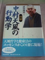 中村天風の行動学 図解■今だけ送料無料!美品!