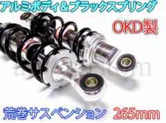 OKD製 アルミ/黒 265 荒巻サスペンション モンキー AB/BKS