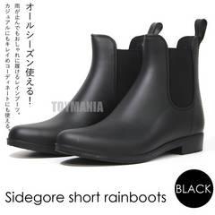 新品 サイドゴアレインブーツ レディース ショートブーツ 長靴 晴雨兼用 24-25cm 黒
