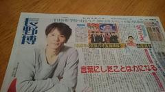 V6「長野博」2018.9.22 日刊スポーツ