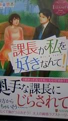 課長が私を好きなんて〓伊藤悠香〓エタニティブックス