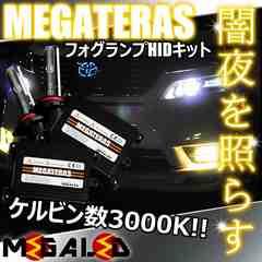 mLED】ランドクルーザープラド90後期/フォグランプHIDキット/HB4/3000K