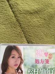 松村加南子 恋の処方箋 DVD 即送無 1500