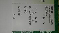 5/6横浜vs巨人外野指定ペア通路側