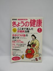 1806 NHK きょうの健康2004年1月号