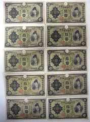 拾圓紙幣10枚セット(和気清麿と護王神社)