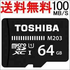 micro SDXC カード 64GB 東芝 送料無料