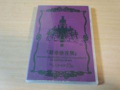 少女-ロリヰタ-23区DVD「革命後夜祭」V系●