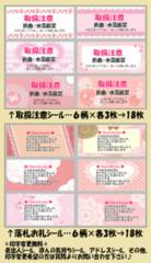 *■B-2■ピンク系*お礼.取扱注意シール…12種36枚