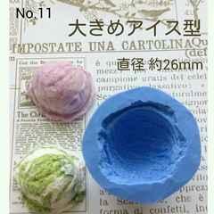 スイーツデコ型◆大きめアイス◆ブルーミックス・レジン・粘土