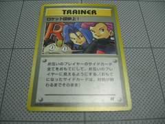 ポケモンカードゲーム トレーナー ロケット団参上!