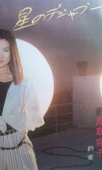 超時空騎団サザンクロス鹿取容子:星のデジャ・ブー(レコードEP/アニメ)