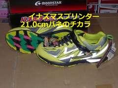 MoonStar21.0cm2Eスーパースター743バネ力ライムkマ