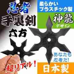 六方 手裏剣 神龍 プラスチック製 日本製 ms123