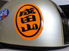 成田山ステッカー2枚セット・AKIRAアキラバイク 耐水シール