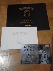金本知憲 引退記念カード送料82円