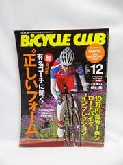 1810 BiCYCLE CLUB (バイシクル クラブ) 2011年 12月号
