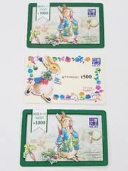 図書カードNEXT2500円分★ピーターラビット3枚セット