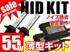 送料無料 55W 薄型 HIDキット キセノン HB4 8000K