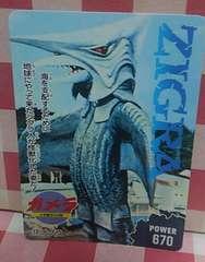 『�L ジグラ』 ガメラ大怪獣空中決戦 カード
