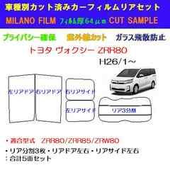 トヨタ ヴォクシー R80# カット済みカーフィルム
