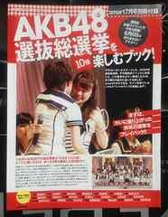 AKB48選抜総選挙 ガイドブック 2012