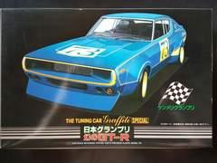 ☆1/24 アオシマ 日本(ケンメリ)グランプリ 幻のGT-R(モーターライズ)