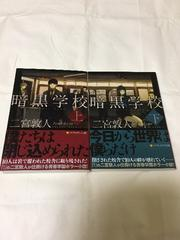 二宮敦人【暗黒学校】上下巻2冊セット