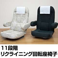 11段階リクライニング回転座椅子