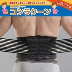 腰痛サポーター★腰ラクラク♪コシラクーン★グレー L 85-105cm