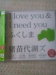 猪苗代湖ズ  I love you & I need you ふくしま