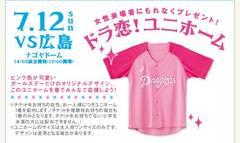 2015/7/12配布 中日ドラゴンズ ドラ恋ユニフォーム 新品・未使用