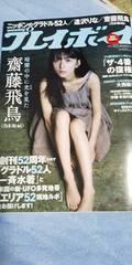 プレイボーイ◆18/10/15★齋藤飛鳥/逢沢りな/大西桃香