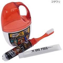 ワンピース持ち運びに便利★コップ付*歯ブラシ&歯磨き粉&ケースの3点セット