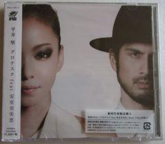 ★未開封★ 平井堅 グロテスク feat.安室奈美恵 初回限定盤A CD+DVD