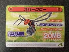 ★ロックマンエグゼ5 改造カード『スパークビー』★