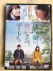中古DVD☆ぼくは明日、昨日のきみとデートする☆福士蒼汰☆