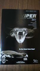 バイパー2011VIPERセキュリティーカタログ セルシオ アルファード プリウス ハイエース クラウン