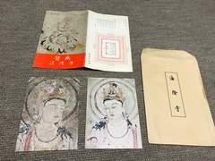 法隆寺 壁画 ポストカード2枚★観音菩薩 観音さま仏像 好き