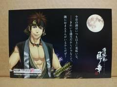 薄桜鬼/シルバーウィークフェア特典ポストカード/永倉新八