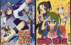 ○らき☆すた 8巻かけかえカバー2種類